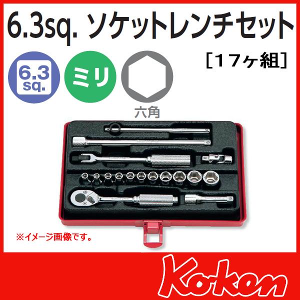 """Koken(コーケン) 1/4""""-(6.35) ソケットレンチセット 2261M"""