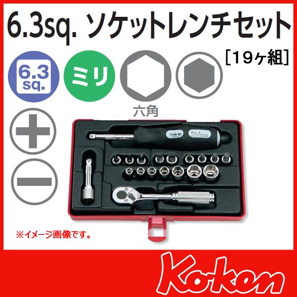 """Koken(コーケン) 1/4""""-(6.35) ソケットレンチセット 2275"""