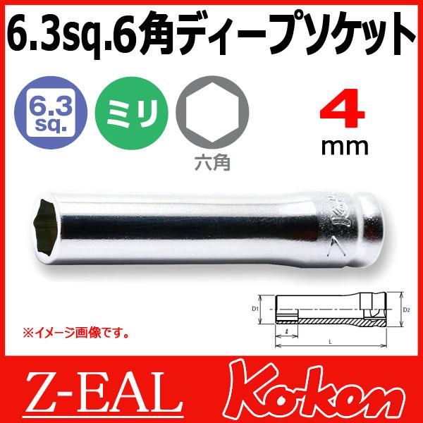 """【メール便可】 Koken(コーケン) 1/4""""-6.35  Z-EAL 6角ディープソケットレンチ 2300MZ-4"""