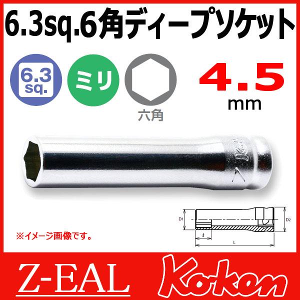 """【メール便可】 Koken(コーケン) 1/4""""-6.35  Z-EAL 6角ディープソケットレンチ 2300MZ-4.5"""