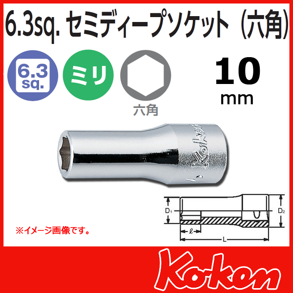 """【メール便可】 Koken(コーケン) 1/4""""-6.35  6角セミディープソケットレンチ 10mm"""