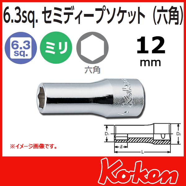 """【メール便可】 Koken(コーケン) 1/4""""-6.35  6角セミディープソケットレンチ 12mm"""