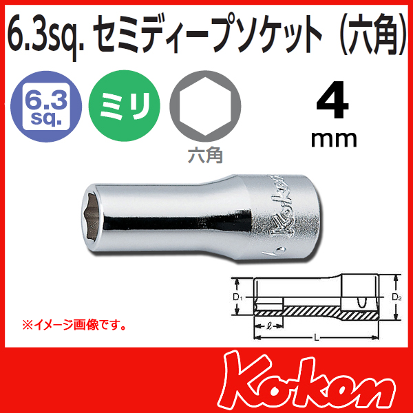 """【メール便可】 Koken(コーケン) 1/4""""-6.35  6角セミディープソケットレンチ 4mm"""