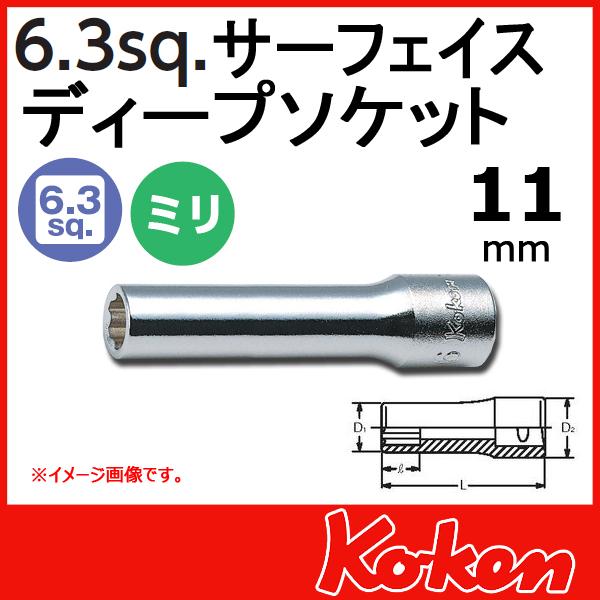 """【メール便可】 Koken(コーケン) 1/4""""-6.35  サーフェイスディープソケットレンチ 11mm"""