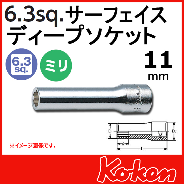 "Koken(コーケン) 1/4""-6.35  サーフェイスディープソケットレンチ 11mm"