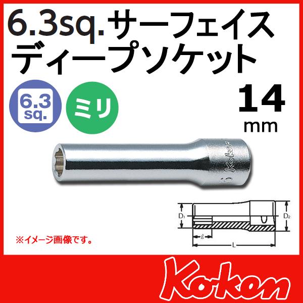 """【メール便可】 Koken(コーケン) 1/4""""-6.35  サーフェイスディープソケットレンチ 14mm"""