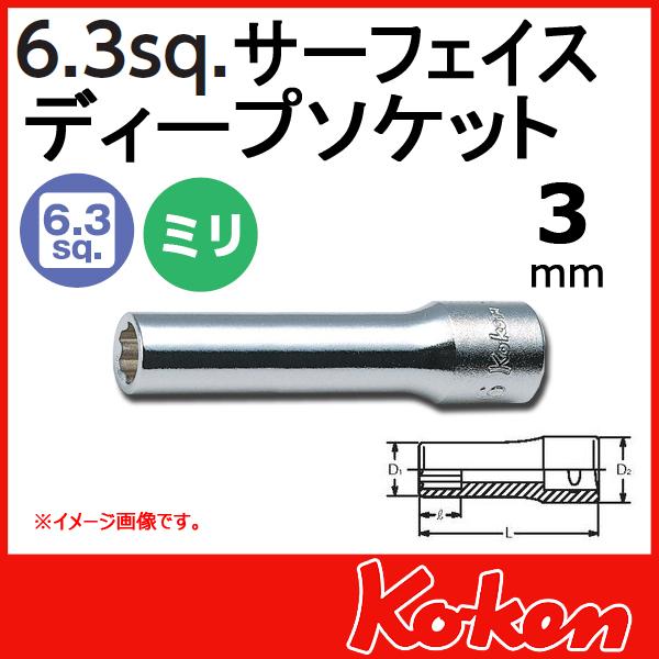 """【メール便可】 Koken(コーケン)1/4""""-6.35  サーフェイスディープソケットレンチ 3mm"""