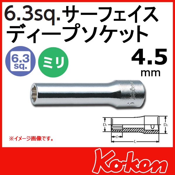 """【メール便可】 Koken(コーケン)1/4""""-6.35  サーフェイスディープソケットレンチ 4.5mm"""