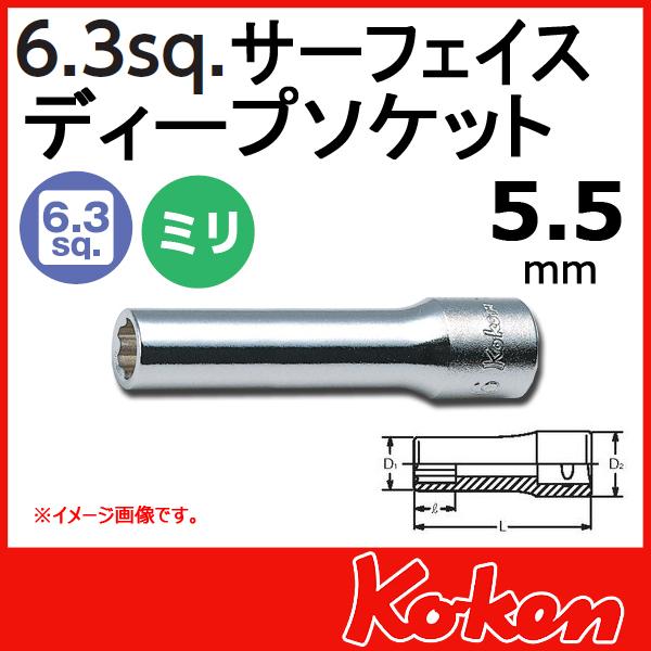 """【メール便可】 Koken(コーケン) 1/4""""-6.35  サーフェイスディープソケットレンチ 5.5mm"""