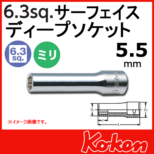"Koken(コーケン) 1/4""-6.35  サーフェイスディープソケットレンチ 5.5mm"