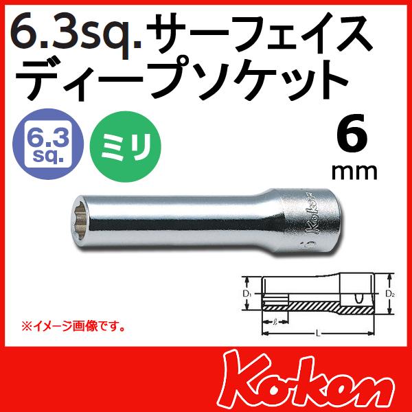 """【メール便可】 Koken(コーケン) 1/4""""-6.35  サーフェイスディープソケットレンチ 6mm"""