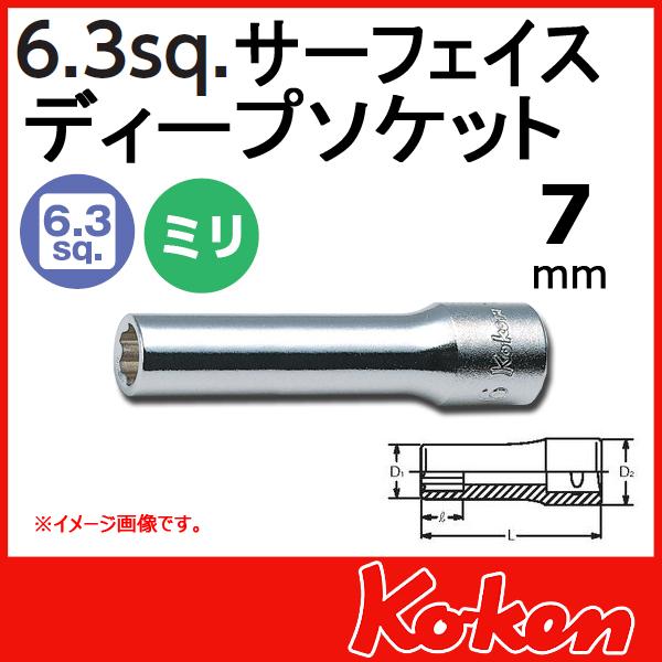 """【メール便可】 Koken(コーケン) 1/4""""-6.35  サーフェイスディープソケットレンチ 7mm"""