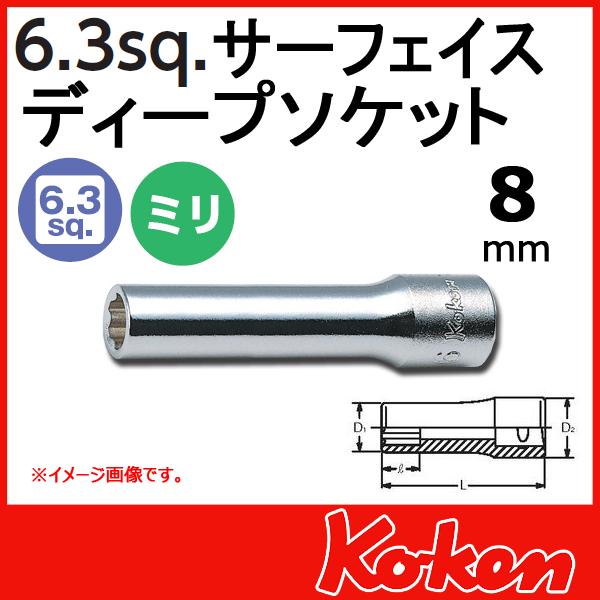 """【メール便可】 Koken(コーケン) 1/4""""-6.35  サーフェイスディープソケットレンチ 8mm"""