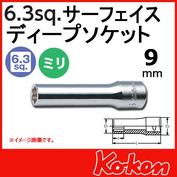 """【メール便可】 Koken(コーケン) 1/4""""-6.35  サーフェイスディープソケットレンチ 9mm"""
