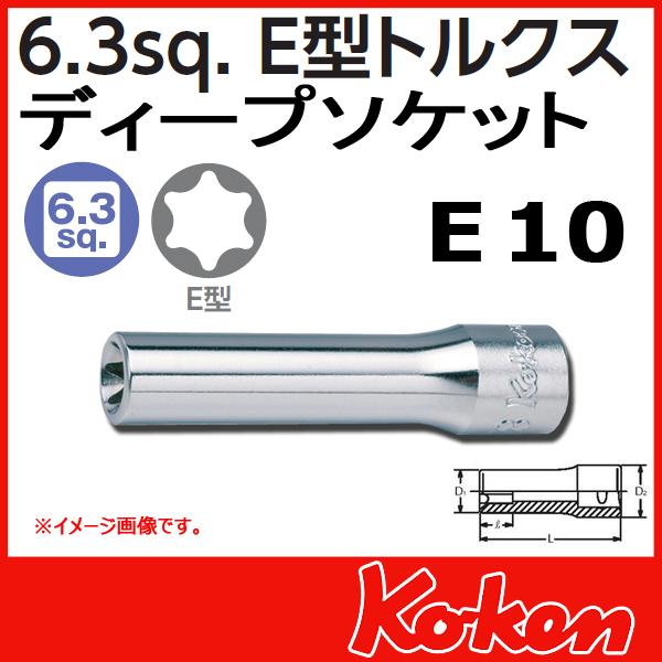 """【メール便可】 Koken(コーケン) 1/4""""-6.35 2325-E10 E型トルクスディープソケットレンチ E10"""