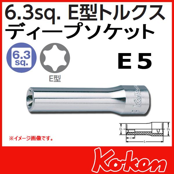 """【メール便可】 Koken(コーケン) 1/4""""-6.35 2325-E5 E型トルクスディープソケットレンチ E5"""