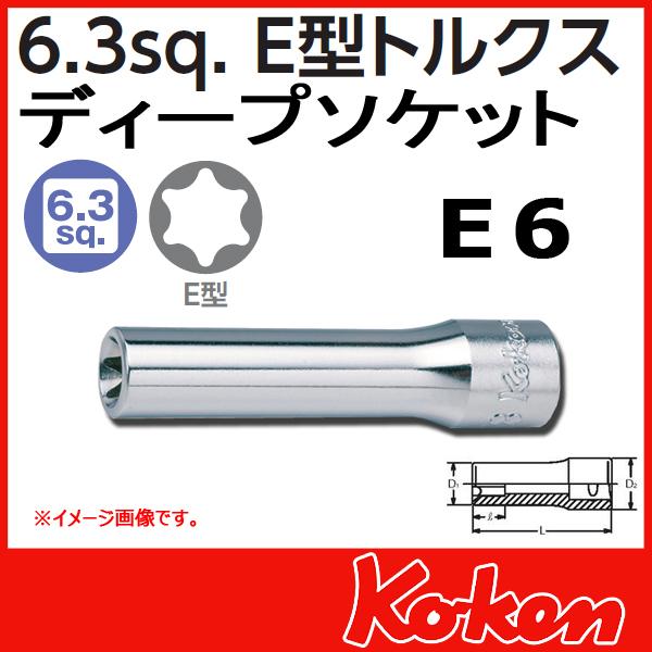 """【メール便可】 Koken(コーケン) 1/4""""-6.35 2325-E6 E型トルクスディープソケットレンチ E6"""