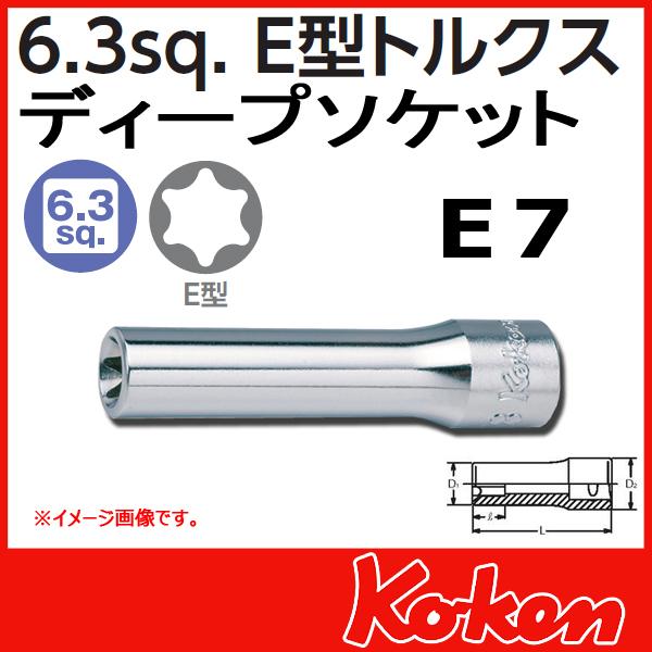 """【メール便可】 Koken(コーケン) 1/4""""-6.35 2325-E7 E型トルクスディープソケットレンチ E7"""