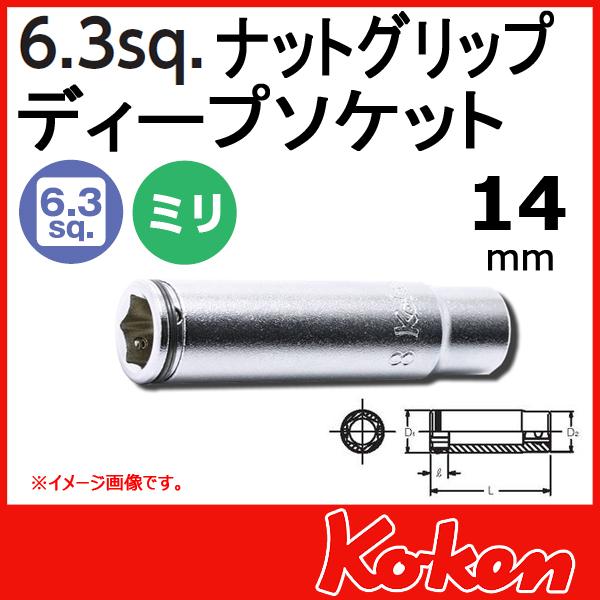 """Koken(コーケン) 1/4""""-6.35 2350M-14 ナットグリップディープソケットレンチ 14mm"""