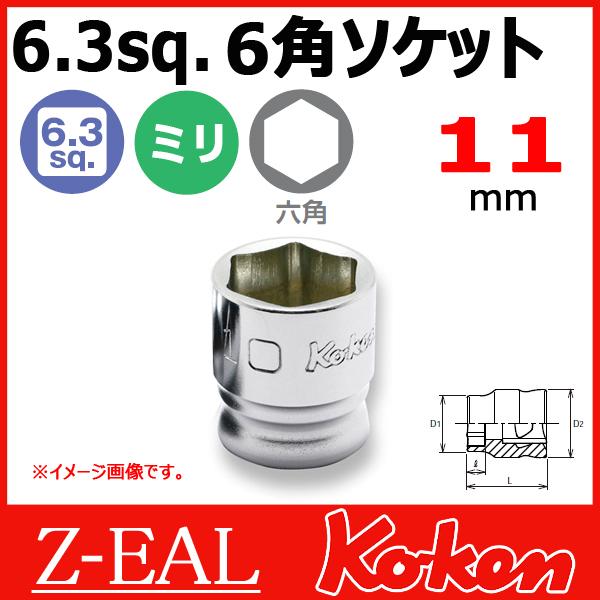 """【メール便可】 Koken(コーケン) 1/4""""-6.35  Z-EAL 6角ショートソケットレンチ 2400MZ-11"""