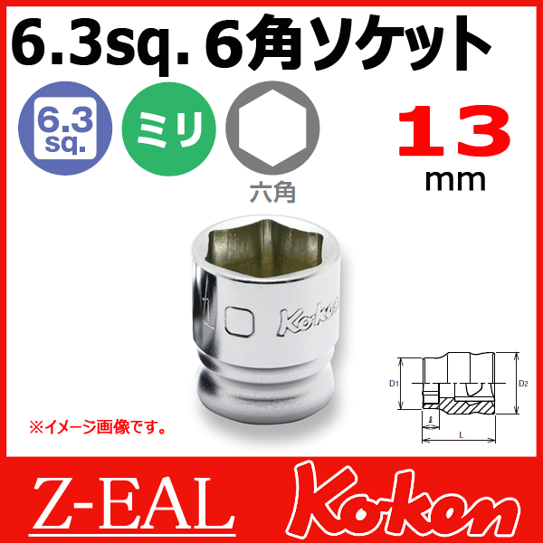 """【メール便可】 Koken(コーケン) 1/4""""-6.35  Z-EAL 6角ショートソケットレンチ 2400MZ-13"""