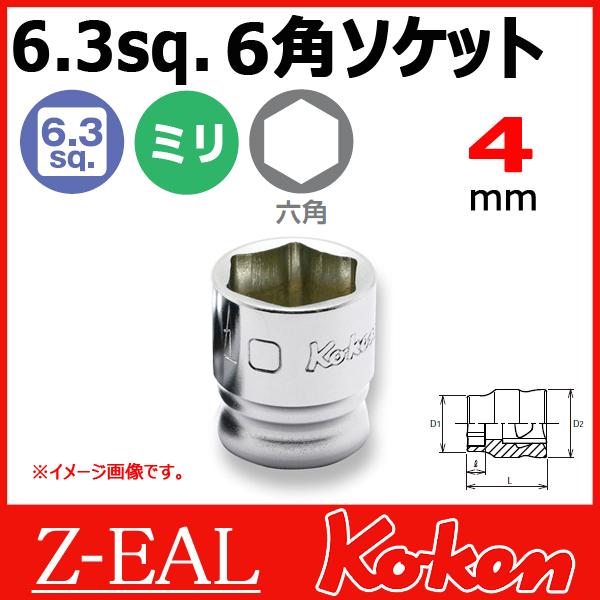 """【メール便可】 Koken(コーケン) 1/4""""-6.35  Z-EAL 6角ショートソケットレンチ 2400MZ-4"""