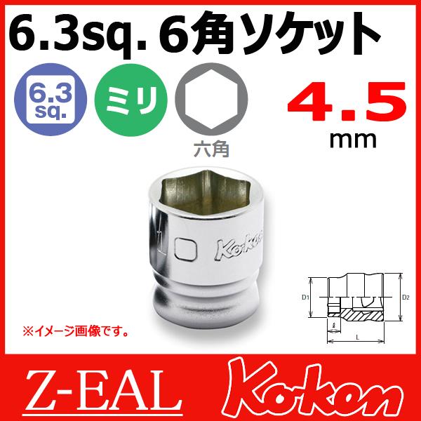 """【メール便可】 Koken(コーケン) 1/4""""-6.35  Z-EAL 6角ショートソケットレンチ 2400MZ-4.5"""