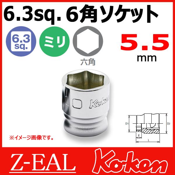 """【メール便可】 Koken(コーケン) 1/4""""-6.35  Z-EAL 6角ショートソケットレンチ 2400MZ-5.5"""