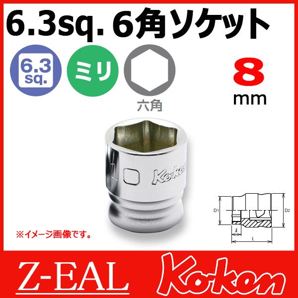 """【メール便可】 Koken(コーケン) 1/4""""-6.35  Z-EAL 6角ショートソケットレンチ 2400MZ-8"""