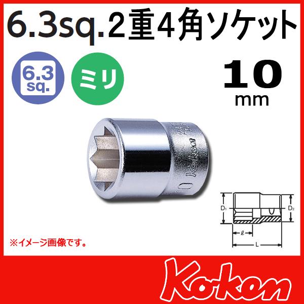 """【メール便可】 Koken(コーケン) 1/4""""-6.35 2415M-10  2重4角ソケットレンチ 10mm"""