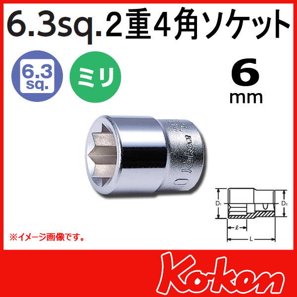 """【メール便可】 Koken(コーケン) 1/4""""-6.35 2415M-6  2重4角ソケットレンチ 6mm"""
