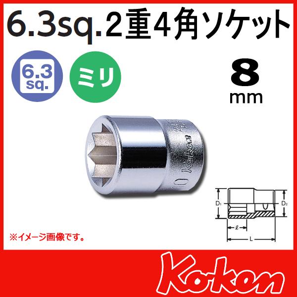 """【メール便可】 Koken(コーケン) 1/4""""-6.35 2415M-8  2重4角ソケットレンチ 8mm"""