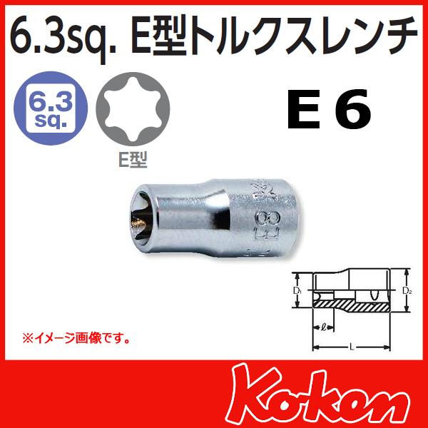 """【メール便可】 Koken(コーケン) 1/4""""-6.35 2425-E6 E型トルクスソケットレンチ E6"""