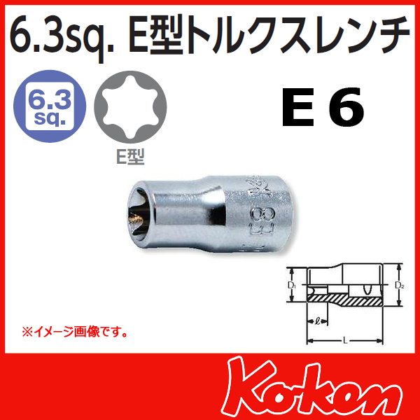 "Koken(コーケン) 1/4""-6.35 2425-E6 E型トルクスソケットレンチ E6"