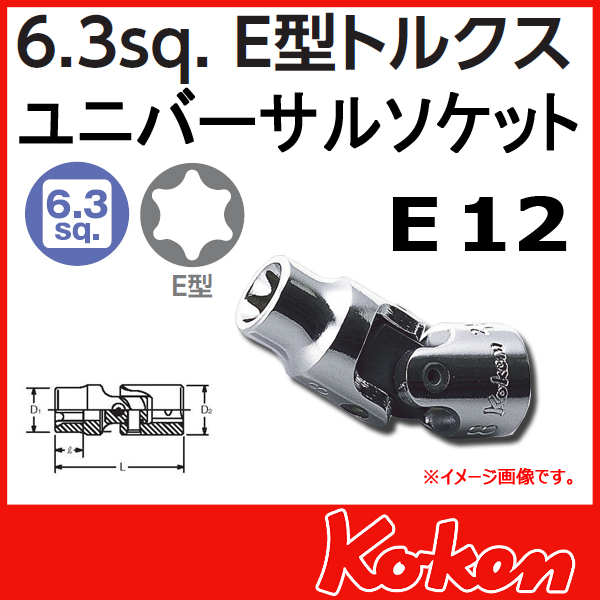 """【メール便可】 Koken(コーケン) 1/4""""-6.35 2440T-E12 E型トルクスユニバーサルソケットレンチ E12"""