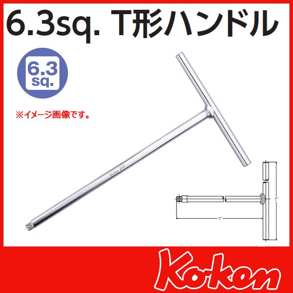 """【メール便可】 Koken(コーケン) 1/4""""-6.35 2715  T型ハンドル"""