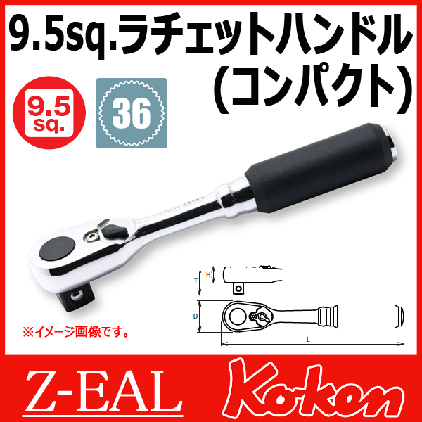 """【メール便可】 Koken(コーケン) 3/8""""-9.5  Z-EAL ラチェットハンドル(コンパクト) 2725Z-3/8"""