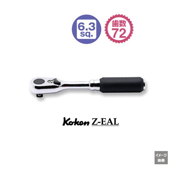 """【メール便可】 Koken(コーケン) 1/4""""-6.35mm  Z-EAL ラチェットハンドル(コンパクト) 2725Z"""