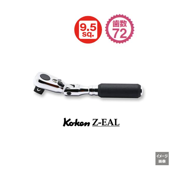 "Koken(コーケン) 3/8""-9.5  Z-EAL 首振りラチェットハンドル(コンパクト) 2726Z-3/8"