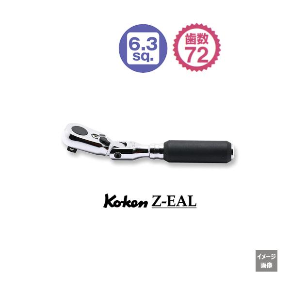 """Koken(コーケン) 1/4""""-6.35mm  Z-EAL 首振りラチェットハンドル  2726Z"""