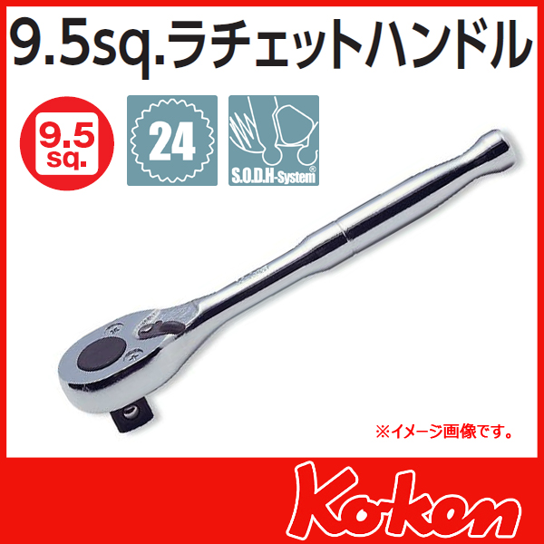 """【メール便可】 Koken(コーケン) 3/8""""(9.5) ショートラチエットハンドル 2749P-3/8"""
