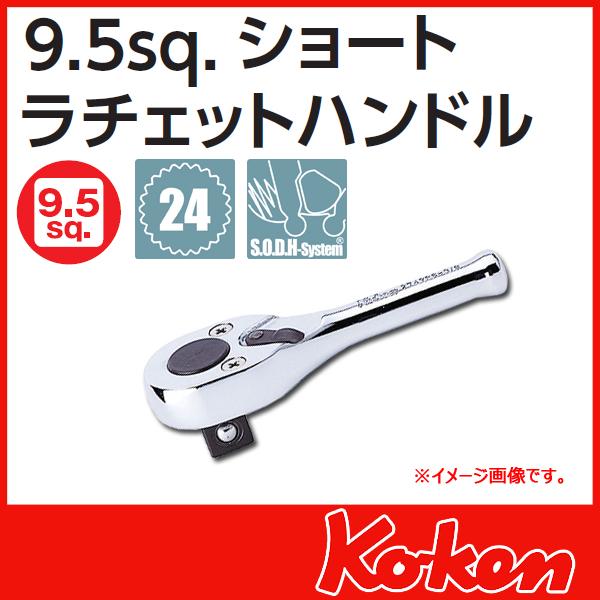 """【メール便可】 Koken(コーケン) 3/8""""(9.5) ショートラチエットハンドル 2749PS-3/8"""
