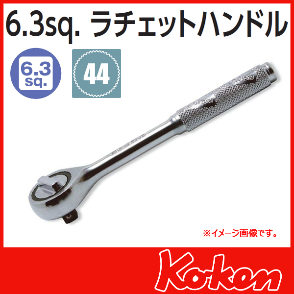 """【メール便可】 Koken(コーケン) 1/4""""(6.3) ラチエットハンドル 2752N"""