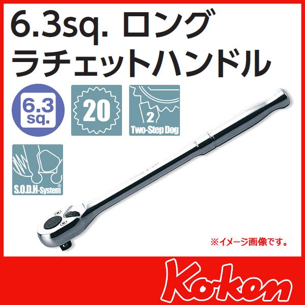 """Koken(コーケン) 1/4""""(6.3) ロングラチエットハンドル 2753P-160"""
