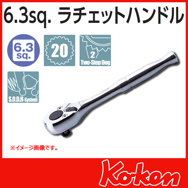 """【メール便可】 Koken(コーケン) 1/4""""(6.3) ラチエットハンドル 2753P"""