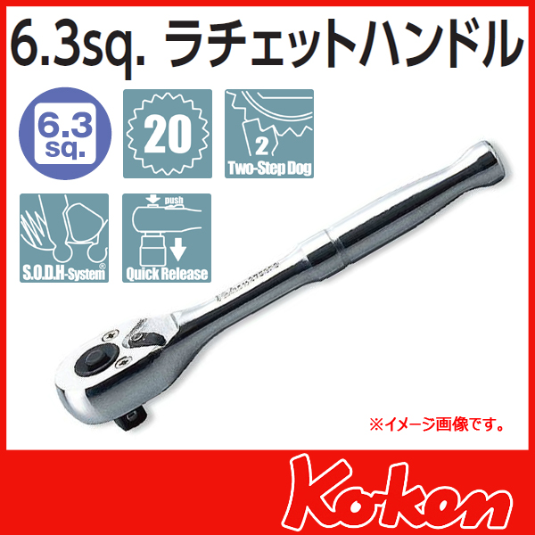 """【メール便可】 Koken(コーケン) 1/4""""(6.3) プッシュボタン式ラチエットハンドル 2753PB"""
