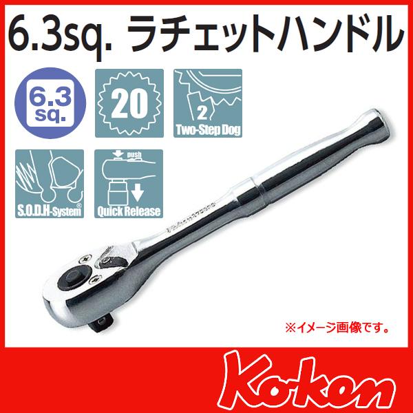 "Koken(コーケン) 1/4""(6.3) プッシュボタン式ラチエットハンドル 2753PB"