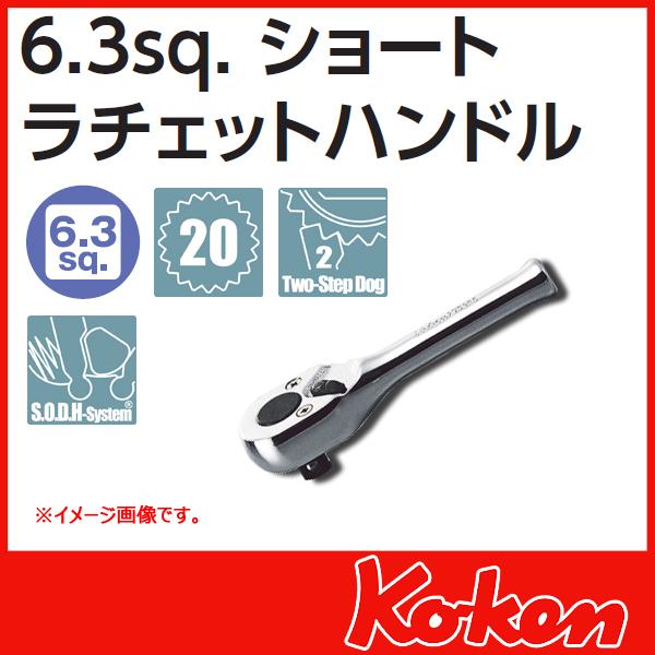 """【メール便可】 Koken(コーケン) 1/4""""(6.3) ラチエットハンドル(ショート) 2753PS"""