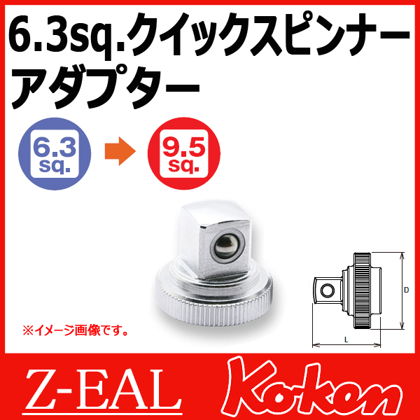 "【メール便可】 Koken(コーケン) 凸3/8""-9.5sq 凹1/4""-6.35  Z-EAL クイックスピンナーアダプター 2756Z-3/8"