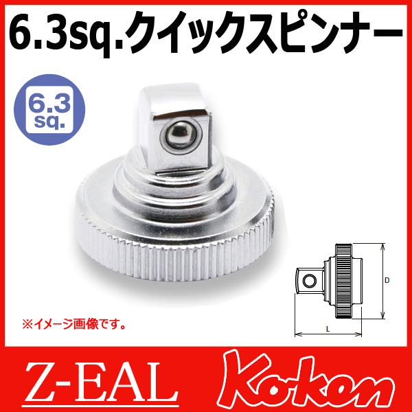 """【メール便可】 Koken(コーケン) 1/4""""-6.35  Z-EAL クイックスピンナー 2756Z"""